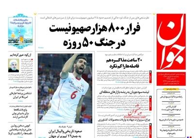 Javan Newspaper-09-07