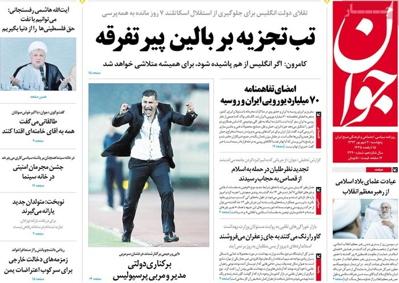 Javan Newspaper-09-11