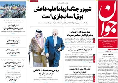 Javan Newspaper 23