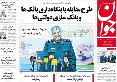 Javan newspaper-09-17