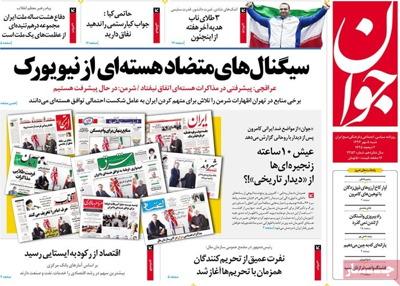 Javan newspaper sept. 27
