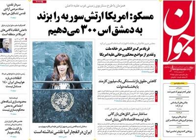 Javan newspaper_09_29