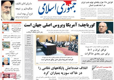 Jomhorie eslami newspaper sept. 28