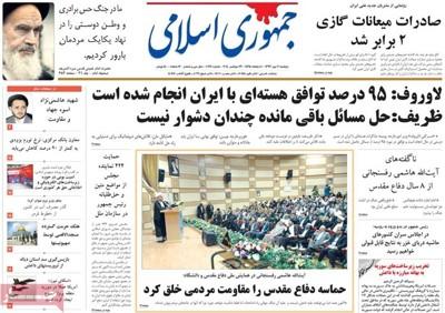 Jomouri eslami newspaper_09_29