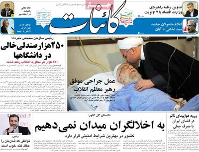Kaenat Newspaper-09-09