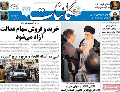 Kaenat Newspaper-09-16