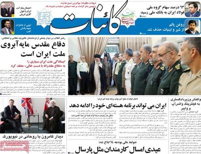Kaenat newspaper-09-25