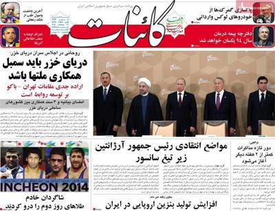 Kaenat  newspaper-09-30