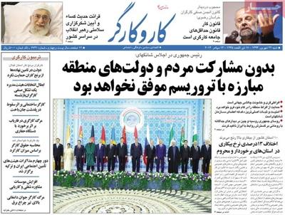 Kar va Kargar Newspaper-09-13