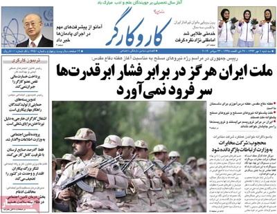 Karo kargar Newspaper 23