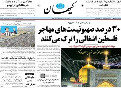 Kayhan Newspaper-09-07