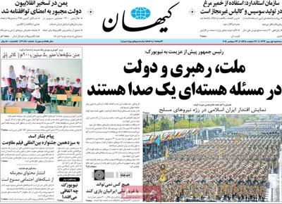 Kayhan Newspaper 23