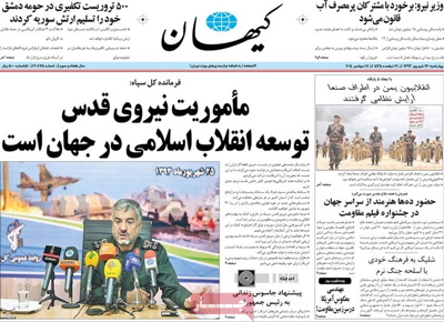 Kayhan newspaper-09-17