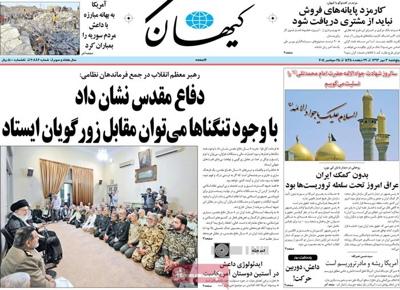 Kayhan newspaper-09-25