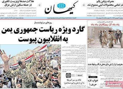 Kayhan newspaper