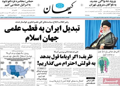 Kayhan newspaper-09-21