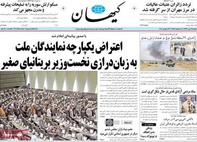 Keyhan newspaper_09_29