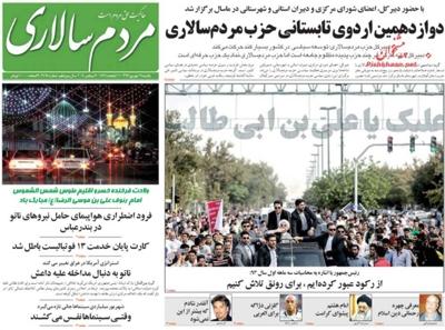 Mardom Salari Newspaper-09-07