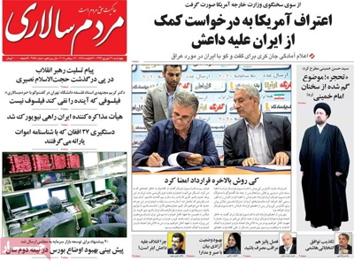 Mardom Salari newspaper-09-17