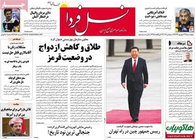 Nasle Farda newspaper-09-17