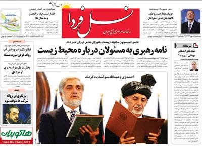 Nasle Farda newspaper-09-30