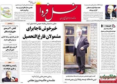 Nasle farda newspaper_09_29