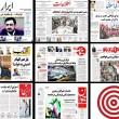 Iranian Newspapers-09-04