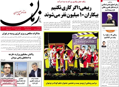Payam-e Zaman Newspaper-09-10
