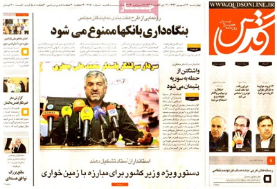 Quds newspaper-09-17