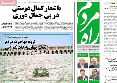 Rahe mardom Newspaper-09-13