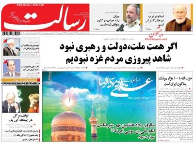 Resalat Newspaper-09-07