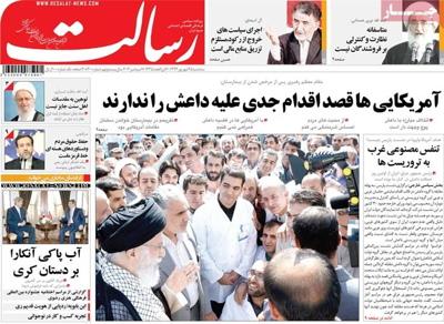 Resalat Newspaper-09-16
