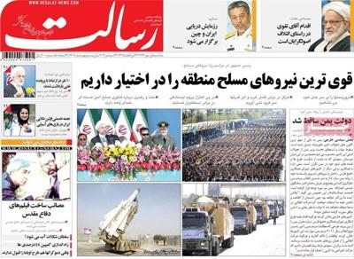 Resalat Newspaper 23