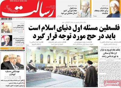 Resalat newspaper-09-08