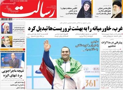 Resalat newspaper sept. 27