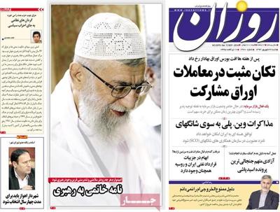 Rouzan Newspaper-09-13