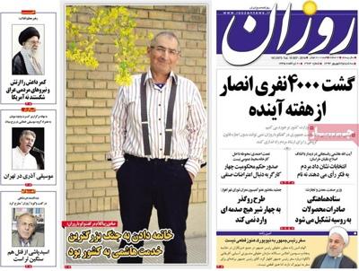 Rouzan Newspaper-09-16