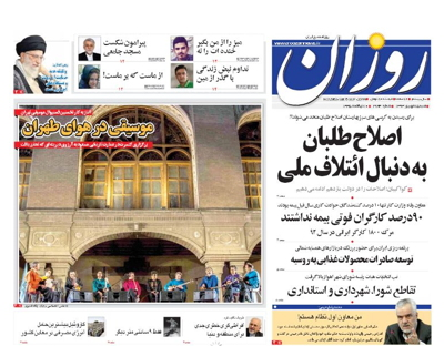 Rouzan newspaper-09-06