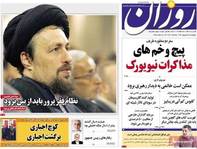 Rouzan newspaper-09-17