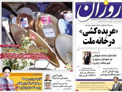 Rouzan newspaper_09_29