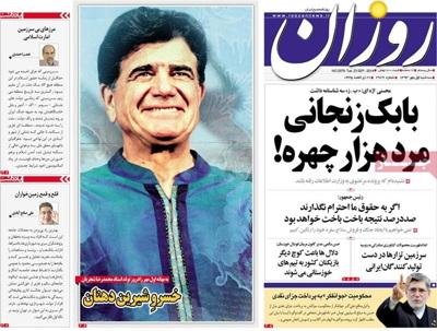 Ruzan Newspaper 23
