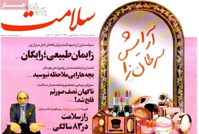 Salamat Weekly