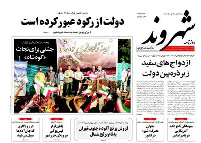 Shahrvand Newspaper-09-07