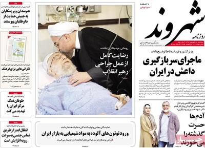 Shahrvand Newspaper-09-09