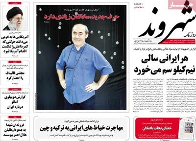 Shahrvand Newspaper-09-16