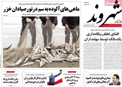 Shahrvand newspaper sept. 28