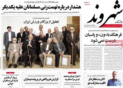 Shahrvand newspaper-09-08