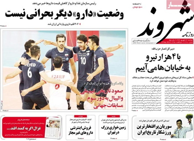 Shahrvand newspaper-09-15