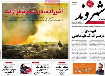 Shahrvand newspaper-09-17