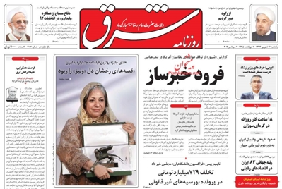 Shargh Newspaper-09-07